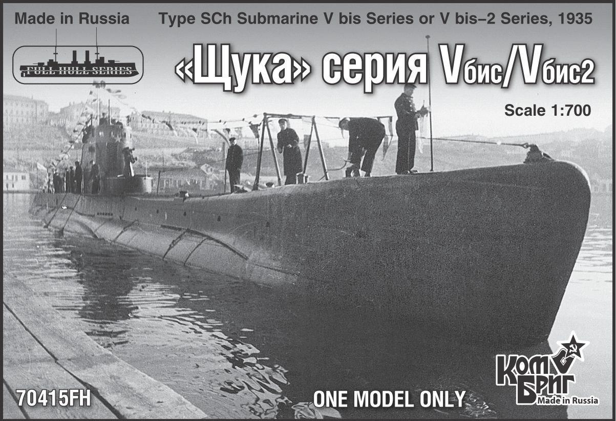 Combrig 1/700 Submarine Type Shch Series V-bis/V-bis-2, 1935, resin kit #70415WL