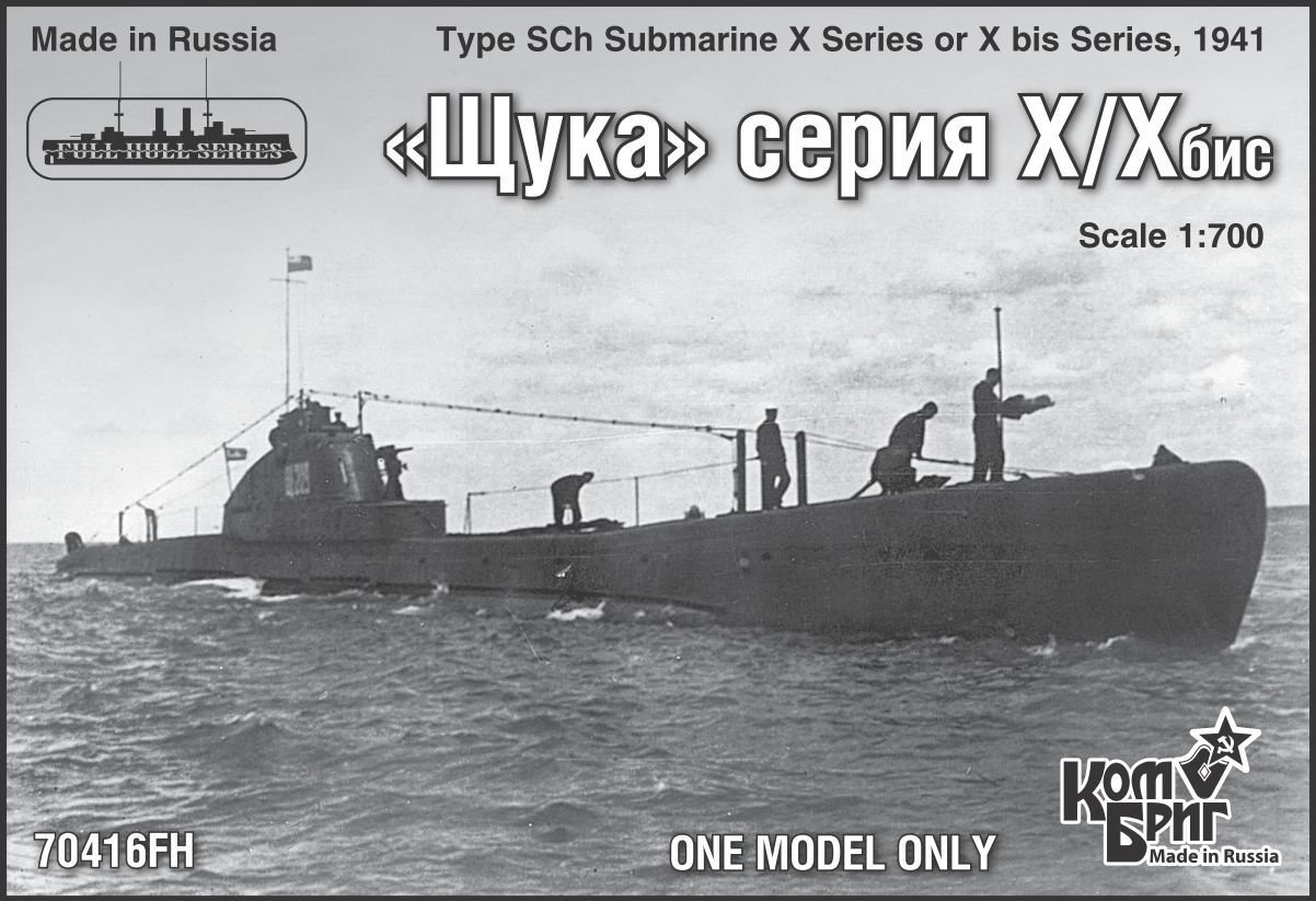 Combrig 1/700 Submarine Type Shch Series X/X-bis, 1941, resin kit #70416WL