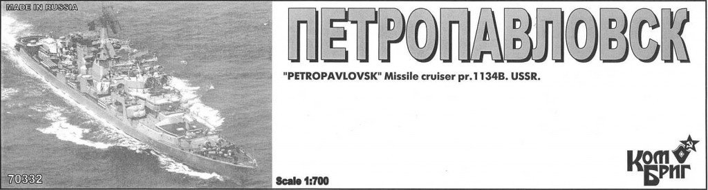 Combrig 1/700 Missile Cruiser Petropavlovsk, Project 1134B, 1974, resin kit #70332SP
