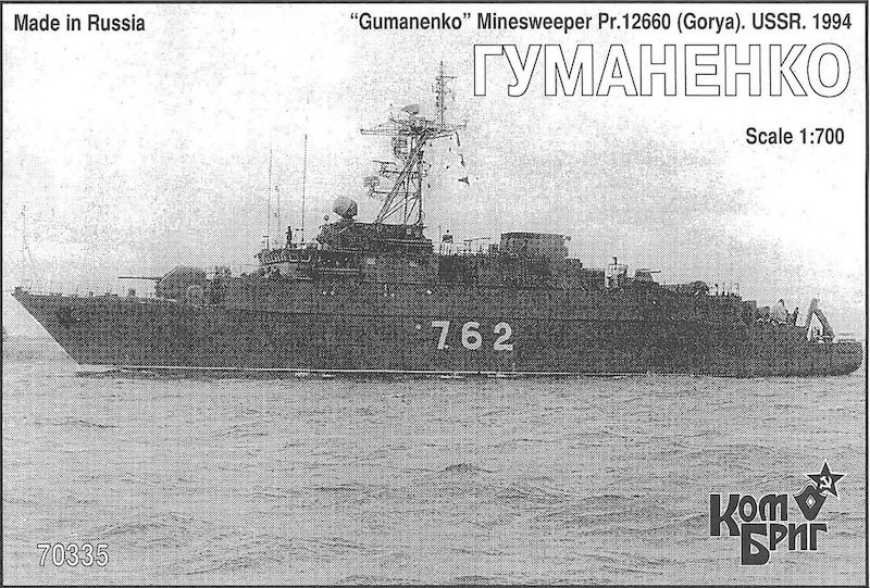 Combrig 1/700 Minesweeper Gumanenko, Project 12660, 1994, resin kit #70335PE