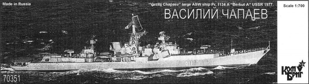Combrig 1/700 Missile Cruiser Vasili Chapaev, Project 1134A, 1977, resin kit #70351