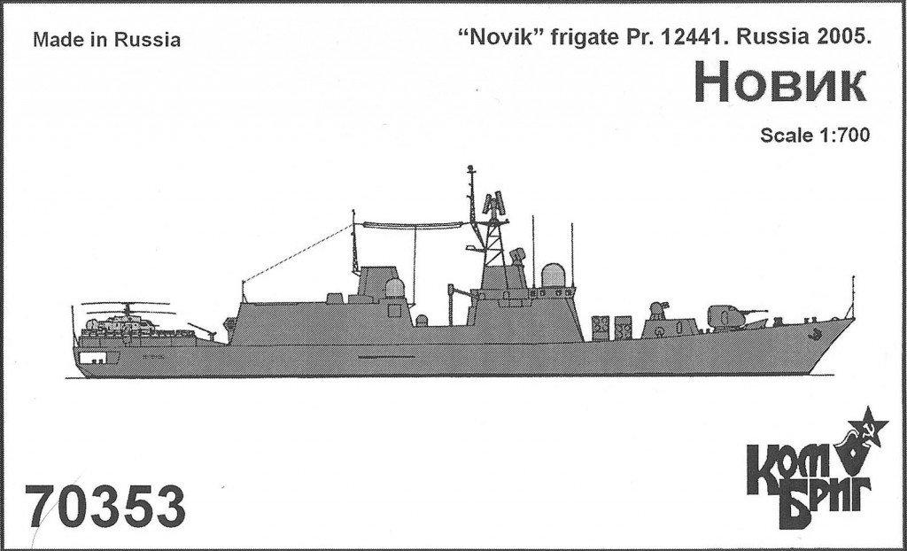 Combrig 1/700 Frigate Novik, Project 12441, 2005, resin kit #70353