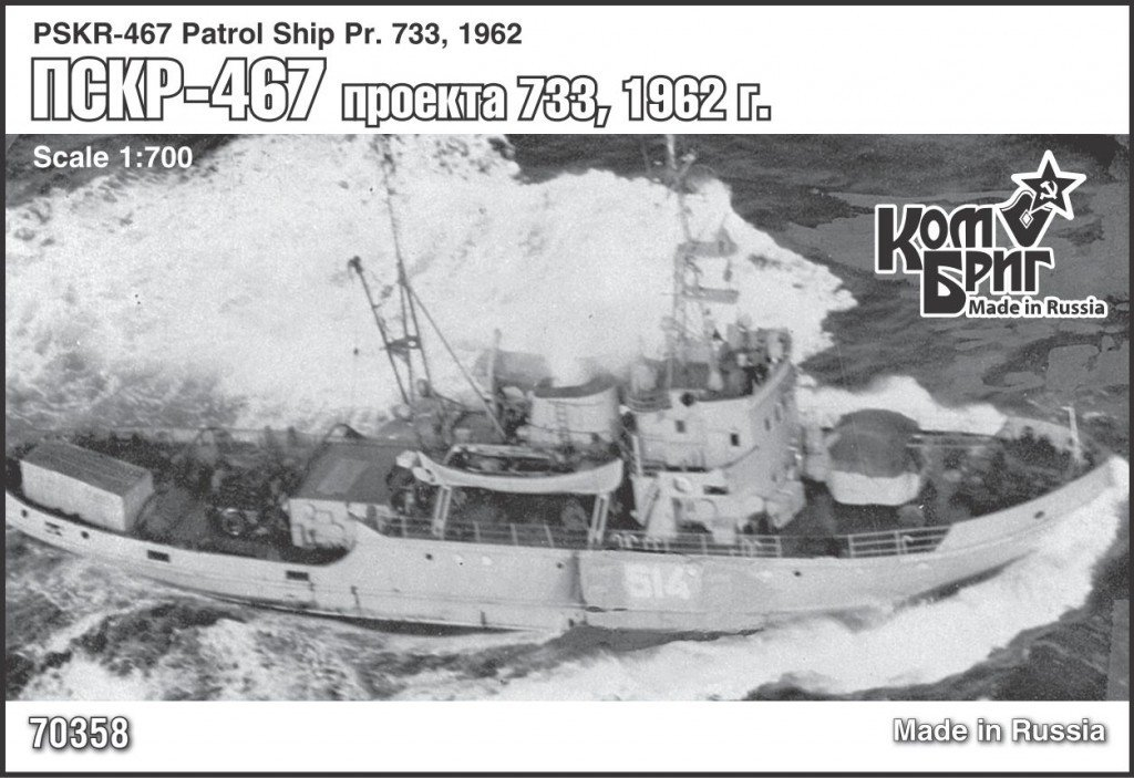Combrig 1/700 Patrol Ship PSKR-367, Project 733, 1962, resin kit #70358PE