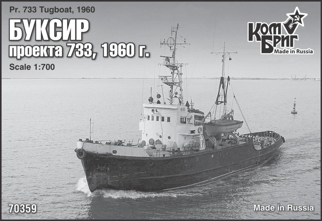 Combrig 1/700 Tugboat, Project 733, 1960, resin kit #70359PE
