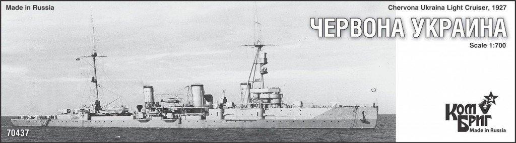 Combrig 1/700 Light Cruiser Chervona Ukraina, resin kit #70437PE