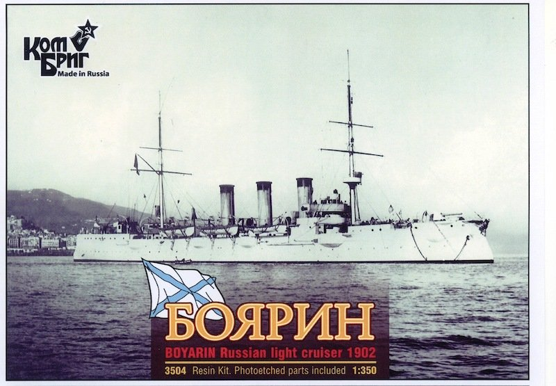 Combrig 1/350 Russian Second Class Cruiser Boyarin, 1902, resin kit #3504WL/FH
