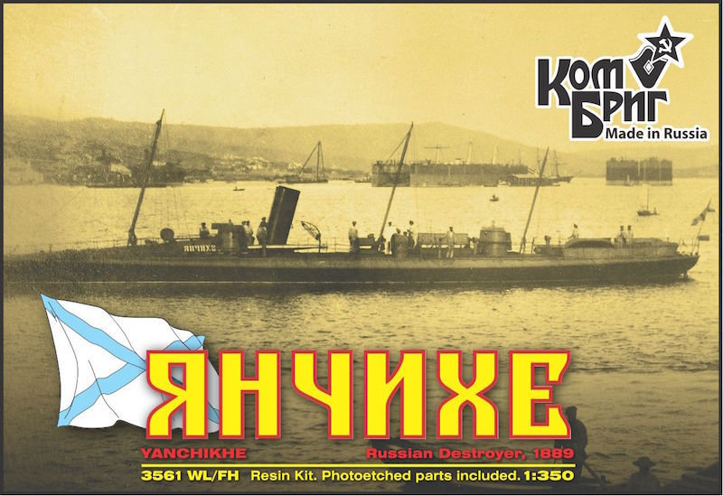 Combrig 1/350 Russian Torpedo Boat Yanchikhe, 1889, resin kit #3561WL/FH