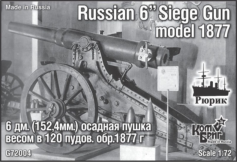 "Combrig 1/72 Russian 6"" Siege Gun Model 1877, resin kit #G72004"