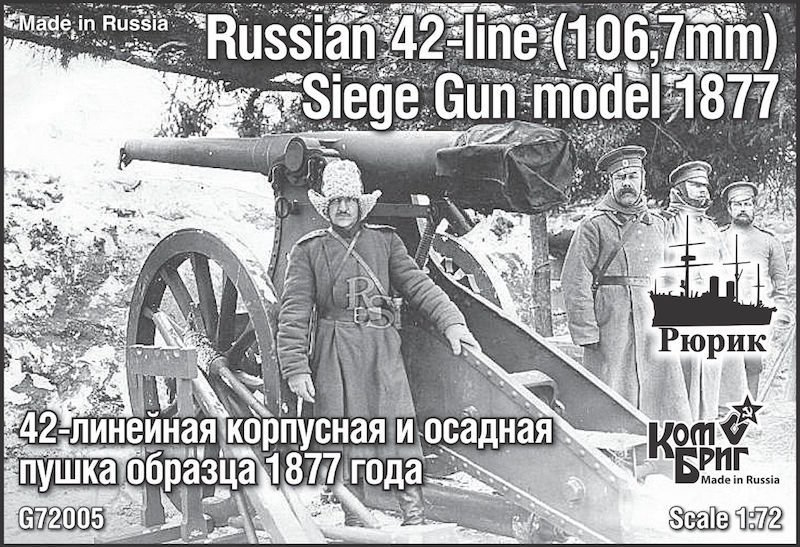 Combrig 1/72 Russian 42-line (106.7mm) Siege Gun Model 1877, resin kit #G72005