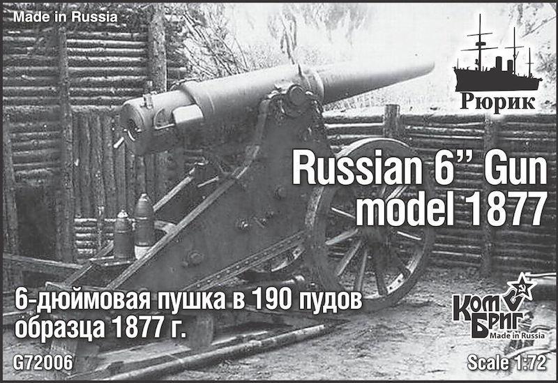 """Combrig 1/72 Russian 6"""" Gun Model 1877, resin kit #G72006"""