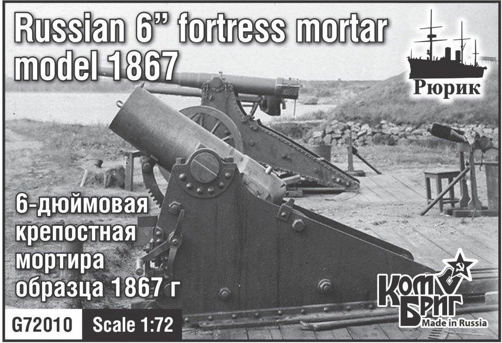 "Combrig 1/72 Russian 6"" Fortress Mortar Model 1867, resin kit #G72010"