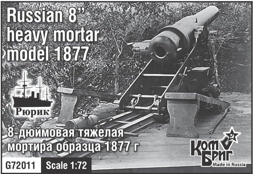 """Combrig 1/72 Russian 8"""" Heavy Mortar Model 1877, resin kit #G72011"""