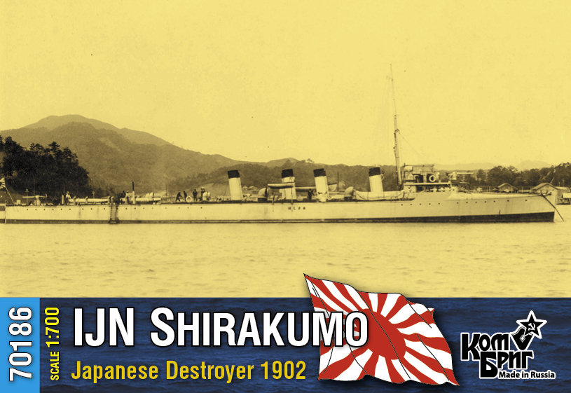 Combrig 1/700 IJN Shirakumo Destroyer, 1902 resin kit #70186