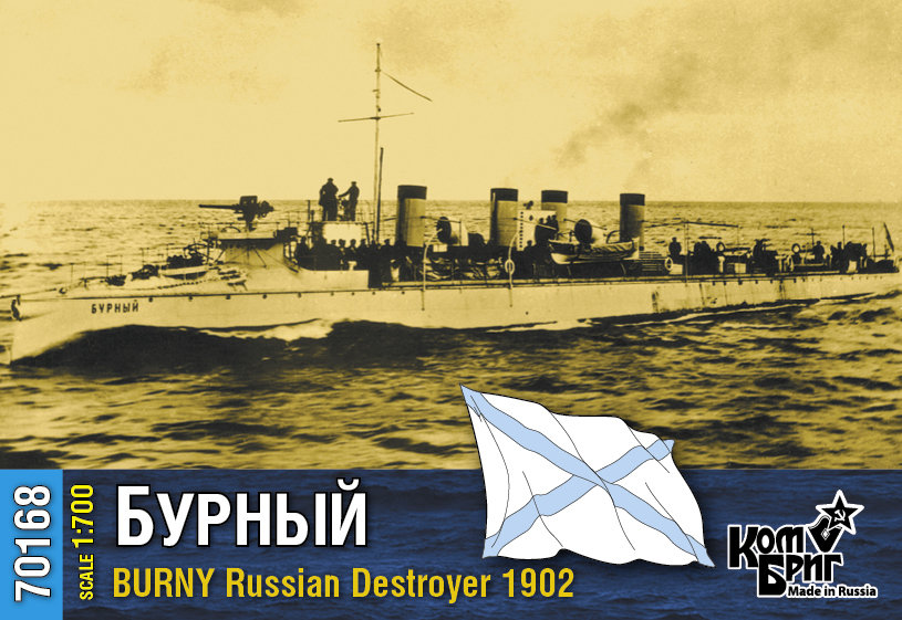 Combrig 1/700 Burny Destroyer, 1902 resin kit #70168