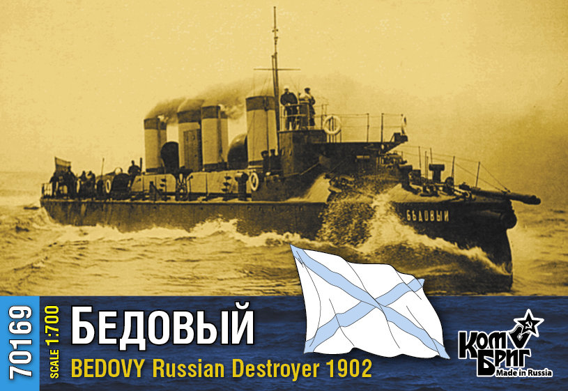 Combrig 1/700 Bedovy Destroyer, 1902 resin kit #70169