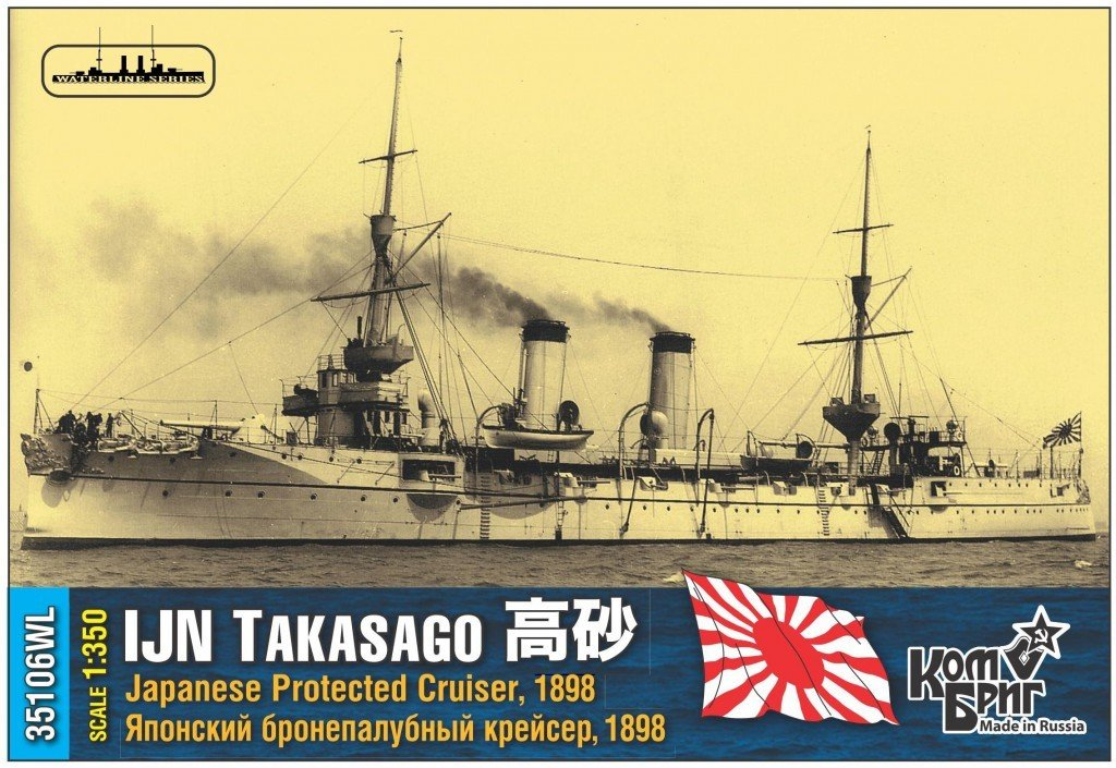 Combrig 1/350 Protected Cruiser Takasago, 1898, resin kit #35106FH
