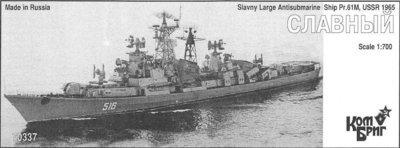 Combrig 1/700 Large Antisubmarine Ship Slavny, Project 61M, 1965, resin kit #70337PE