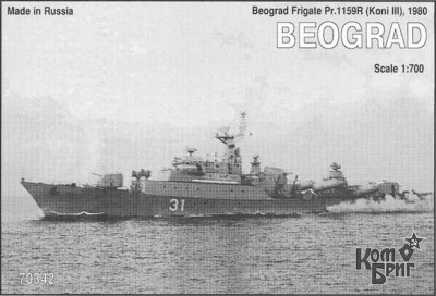 Combrig 1/700 Frigate Beograd, Yugoslavia, Project 1159R, 1980, resin kit #70342