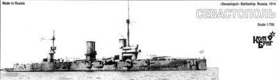 Combrig 1/700 Battleship Sevastopol (New Masters), 1914, resin kit #70208PE