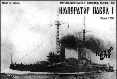 Combrig 1/700 Battleship Imperator Pavel I, 1906, resin kit #70221PE