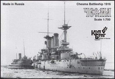 Combrig 1/700 Battleship Chesma(ex-Tango), 1916, resin kit #70450PE
