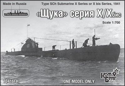 Combrig 1/700 Submarine Type Shch Series X/X-bis, 1941, resin kit #70416WL