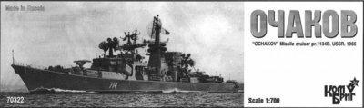Combrig 1/700 Missile Cruiser Ochakov, Project 1134B, 1965, resin kit #70322SP