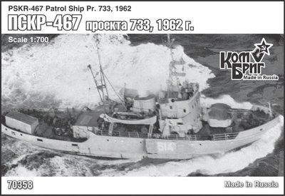 Combrig 1/700 Patrol Ship PSKR-367, Project 733, 1962, resin kit #70358PE
