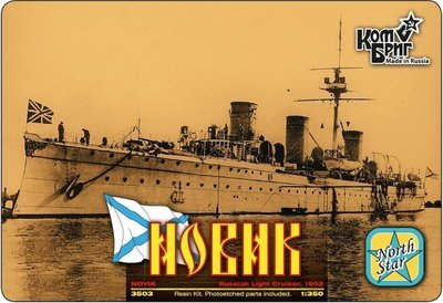 Combrig 1/350 Russian Second Class Cruiser Novik, 1902, resin kit #3503WL/FH