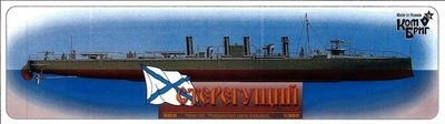 Combrig 1/350 Russian Destroyer Stereguschiy, 1903, resin kit #3512WL/FH