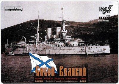 Combrig 1/350 Russian Battleship Sisoy Veliky, 1896, resin kit #3515WL