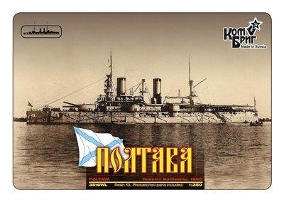 Combrig 1/350 Battleship Poltava, 1896, resin kit #3516FH