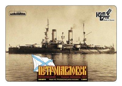 Combrig 1/350 Battleship Petropavlovsk, 1898, resin kit #3518FH
