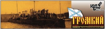 Combrig 1/350 Russian Destroyer Gromkiy, 1903, resin kit #3523WL/FH