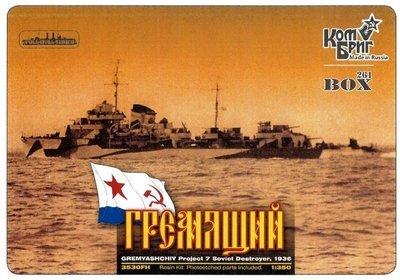 Combrig 1/350 Russian Destroyer Gremyashchiy, 1936, resin kit #3530WL