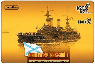 Combrig 1/350 Battleship Imperator Nikolai I, 1904, resin kit #3550FH
