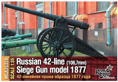 Combrig 1/35 Russian 42-line (106.7mm) Siege Gun Model 1877, resin kit #MCA35338