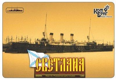 Combrig 1/350 Protected Cruiser Svetlana, 1898 resin kit #3592FH