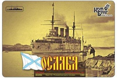 Combrig 1/350 Battleship Oslyabya, 1901: fullhull resin kit #3542FH