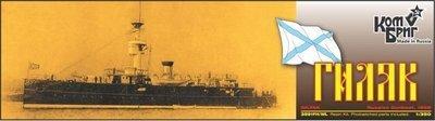 Combrig 1/350 Russian Gunboat Gilyak, 1898: resin kit #3591