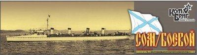 Combrig 1/350 Russian Destroyer Som/Boevoi, 1901: resin kit #35105