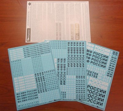 1/48 Additional Russian Naval Aviation insignia (type 2010) Decal Begemot #48-047