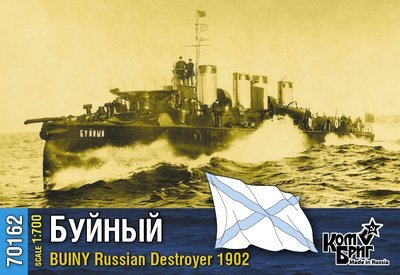 Combrig 1/700 Buiny Destroyer, 1902 resin kit #70162