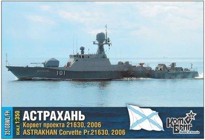 Combrig 1/350 Corvette Pr. 21630 Astrakhan, resin kit #35108WL/FH