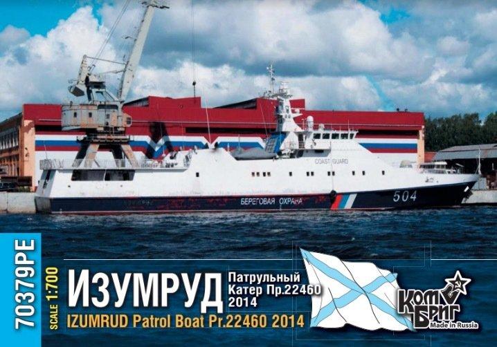 Combrig 1/700 Izumrud Patrol Boat Pr.22460, 2014 #70379PE