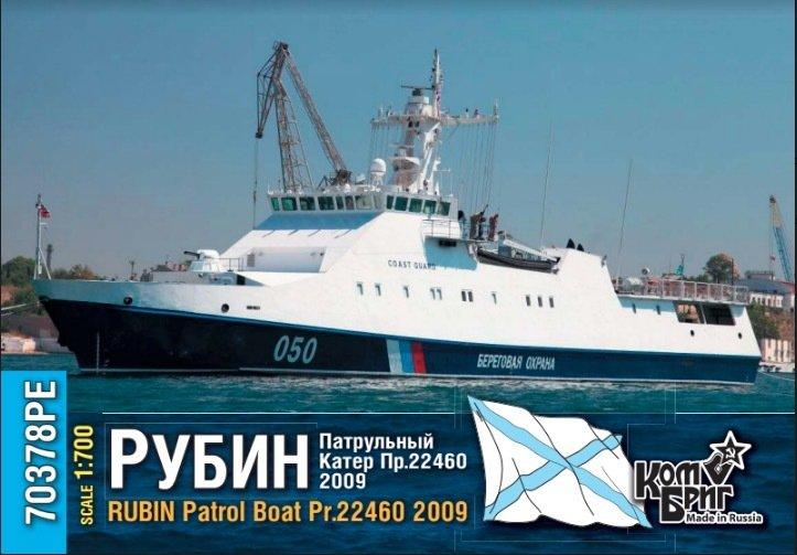 Combrig 1/700 Rubin Patrol Boat Pr.22460, 2009 #70378PE