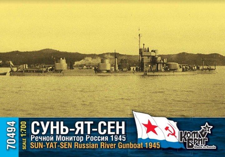 Combrig 1/700 Sun-Yat-Sen monitor, 1945 #70494