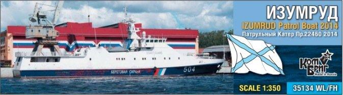 Combrig 1/350 Izumrud Patrol Boat Pr.22460, 2014 #35134WL/FH