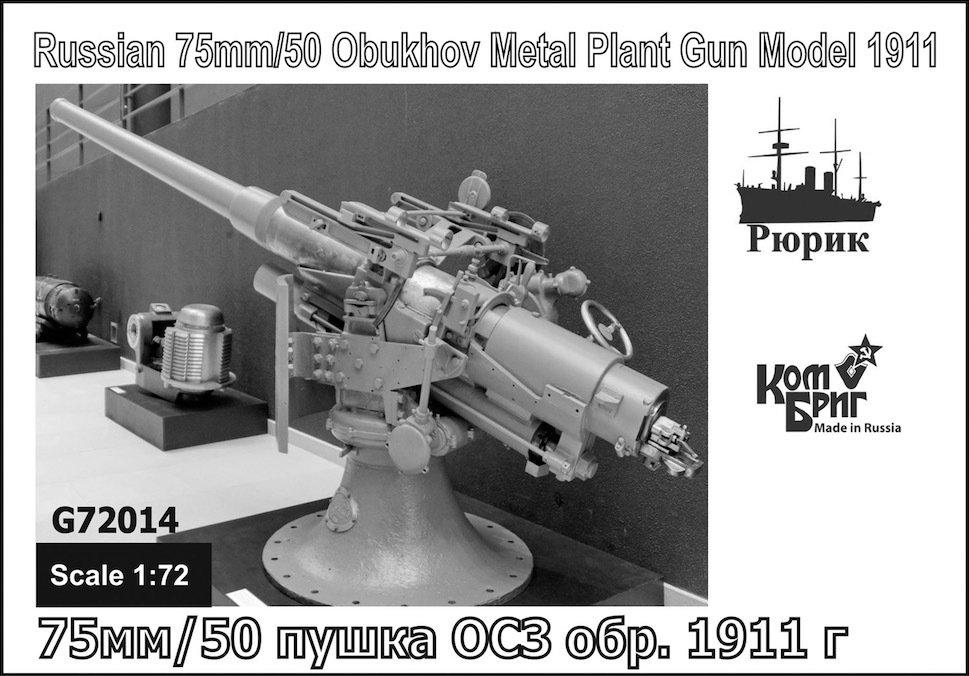 Combrig 1/72 Russian 75mm/50 Obukhov Metal Plant Gun model 1911 #72014