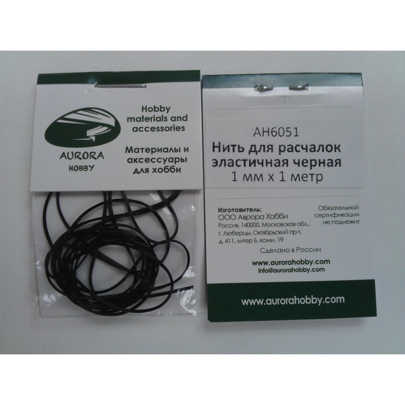 Aurora Hobby rigging thread 1.0mmх1m black